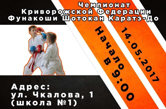 Чемпионат по Каратэ-До