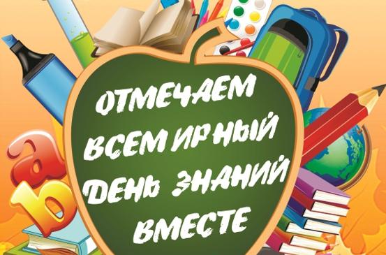Отмечаем всемирный День знаний вместе