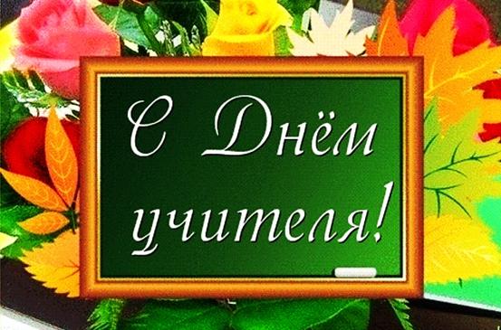 Мастер-класс ко Дню учителя