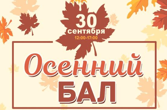 Осенний бал в ТК ТЕРРА!