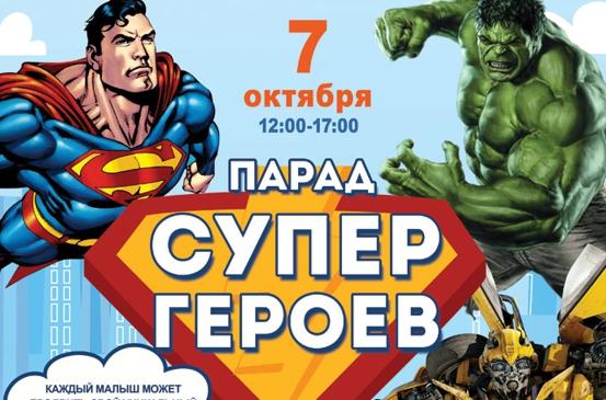 Парад Супер Героев!