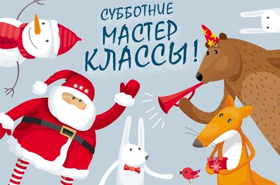 МАСТЕР-КЛАССЫ К НОВОМУ ГОДУ!