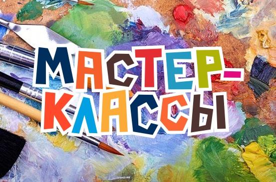 Мастер-класс «Масляная живопись»