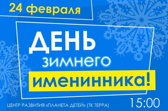 День зимнего именинника!