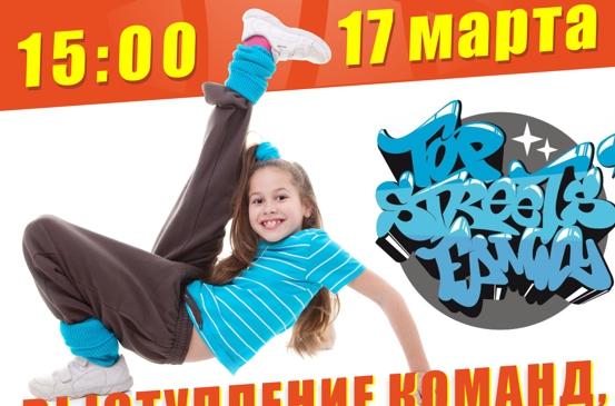 Танцевальный турнир и мастер-класс