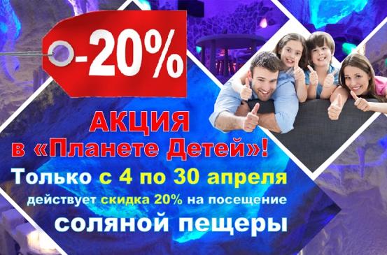 СУПЕР-СКИДКА 20%