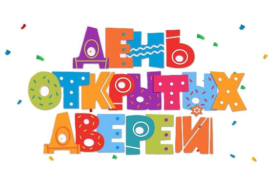 День открытых дверей 8 сентября