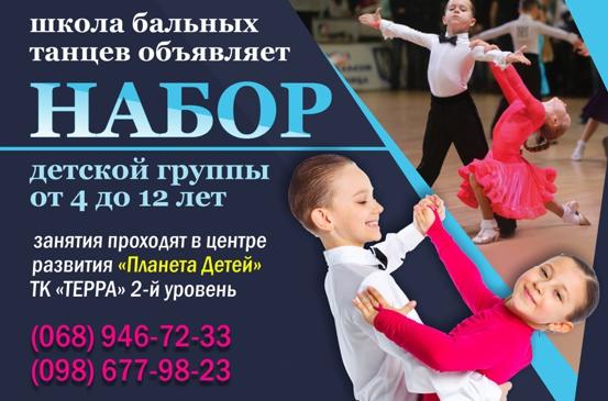 Школа бальных танцев в ТК ТЕРРА
